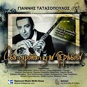 CD image GIANNIS TATASOPOULOS / OSA HRONIA KI AN PERASOUN