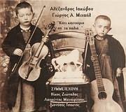 CD image ALEXANDROS IAKOVOU - GIORGOS MIHAIL / KATI KAINOURIO AP TA PALIA