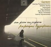CD image ΔΗΜΗΤΡΗΣ ΖΩΓΡΑΦΑΚΗΣ / ΣΤΗ ΜΕΣΗ ΤΟΥ ΧΕΙΜΩΝΑ