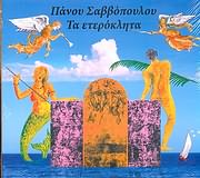 CD image ΠΑΝΟΣ ΣΑΒΒΟΠΟΥΛΟΣ / ΤΑ ΕΤΕΡΟΚΛΗΤΑ