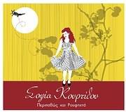CD image SOFIA KOURTIDOU / PERIPATHOUS KAI ROUFIHTA