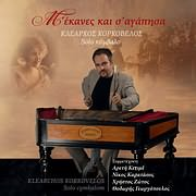 CD image KLEARHOS KORKOVELOS / M EKANES KAI S AGAPISA (KYMVALO)