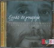 CD image DIMITRIS KONTOGIANNIS - PAYLOS BERBERIDIS / ELLAS SE GNORIZO
