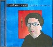 CD image for ΜΙΧΑΛΗΣ ΤΣΑΝΤΙΛΑΣ / ΣΚΙΑ ΣΤΟ ΜΥΑΛΟ