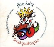 CD image for ΤΑΚΗΣ ΒΟΥΗΣ - ΝΤΙΝΑ ΠΕΤΡΟΠΟΥΛΟΥ / ΒΑΣΙΛΙΑΣ ΣΑΛΤΙΜΠΑΓΚΟΣ