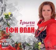 CD image EFI THODI / EROTA ME LENE
