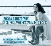 CD image SOFIA PAPAZOGLOU / MIN TIS MILAS TIS MONAXIAS STON ENIKO