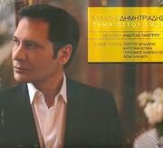 CD image MIHALIS DIMITRIADIS / SIMAIOSTOLISMOS - (MOUSIKI: ANDREAS LABROU)