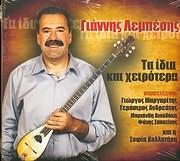 CD image ΓΙΑΝΝΗΣ ΛΕΜΠΕΣΗΣ / ΤΑ ΙΔΙΑ ΚΑΙ ΧΕΙΡΟΤΕΡΑ