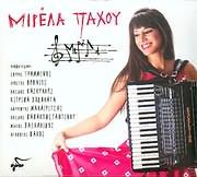 CD Image for MIRELA PAHOU / MIRELA (SYMMETEHOUN: HRISTOS THIVAIOS - LAYRENTIS MAHAIRITSAS - MILTOS PASHALIDIS K.A.)