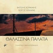 CD image VAGGELIS KORAKAKIS - GIORGOS NTALARAS / THALASSINA PALATIA