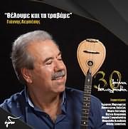 CD image for GIANNIS LEBESIS / THELOUME KAI TA TRAVAME (2CD)
