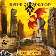 CD Image for KYNIGOI ONEIRON / PYRRIHIOS