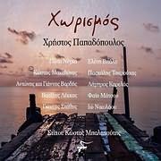 CD image HRISTOS PAPADOPOULOS / HORISMOS - (I MOUSIKI KAI TA TRAGOUDIA APO TIN TILEOPTIKI SEIRA PRODOSIES )