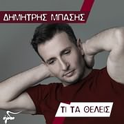 CD Image for DIMITRIS BASIS / TI TA THELEIS