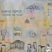 CD image for ΜΙΧΑΛΗΣ ΓΕΩΡΓΙΟΥ / 7 ΙΣΤΟΡΙΕΣ ΤΗΣ ΠΟΛΗΣ
