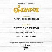 CD image for O THISAYROS (HRISTOS PAPADOPOULOS - PASHALIS TERZIS) - (OST)