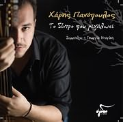 CD image for ΧΑΡΗΣ ΠΑΝΟΠΟΥΛΟΣ / ΤΟ ΔΕΝΤΡΟ ΠΟΥ ΜΕΓΑΛΩΣΕ