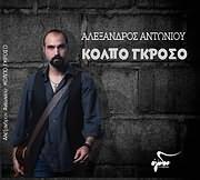 CD image for ΑΛΕΞΑΝΔΡΟΣ ΑΝΤΩΝΙΟΥ / ΚΟΛΠΟ ΓΚΡΟΣΟ