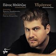 CD image for ΠΑΝΟΣ ΜΠΛΕΤΖΑΣ / ΥΔΡΟΓΕΙΟΣ (ΜΟΥΣΙΚΗ: ΧΡΗΣΤΟΣ ΠΑΠΑΔΟΠΟΥΛΟΣ)