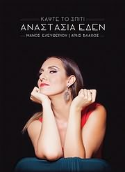 CD image for ANASTASIA EDEN / KAPSTE TO SPITI (CD+VIVLIO)