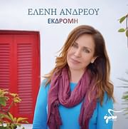 CD Image for ELENI ANDREOU / EKDROMI