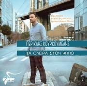 PERIKLIS KOURKOUMELIS / TA ONEIRA STON KIPO