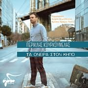CD image for ΠΕΡΙΚΛΗΣ ΚΟΥΡΚΟΥΜΕΛΗΣ / ΤΑ ΟΝΕΙΡΑ ΣΤΟΝ ΚΗΠΟ