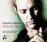 CD image GERASIMOS ANDREATOS / ALLAGI EPOHIS (HRISTOS PAPADOPOULOS - KONSTANTINOS STRATIS)