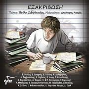 CD image DIMITRIS KARRAS / EXAKRIVOSI (POIISI: PAYLOS SIDIROPOULOS)
