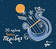 CD image for ΟΡΦΕΑΣ ΠΕΡΙΔΗΣ / 30 ΧΡΟΝΙΑ ΟΡΦΕΑΣ ΠΕΡΙΔΗΣ