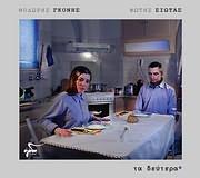CD image for FOTIS SIOTAS - THODORIS GKONIS / TA DEYTERA, GIATI KOURASTIKAN TA PROTA (IOULIA KARAPATAKI)