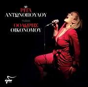 CD image for RITA ANTONOPOULOU / RITA ANTONOPOULOU KAI THODORIS OIKONOMOU LIVE (2LP) (VINYL)