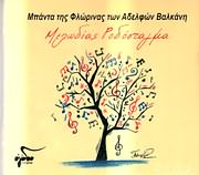 CD image for BANTA TIS FLORINAS / MELODIAS RODOSTAGMA