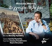 CD image MANOLIS MITSIAS / SYGGNOMI POLI MOU
