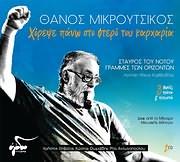 CD image THANOS MIKROUTSIKOS / HOREPSE PANO STO FTERO TOU KARHARIA - LIVE APO TO MEGARO MOUSIKIS ATHINON (2CD)