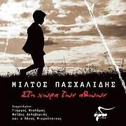 CD image for MILTIADIS PASHALIDIS / STI HORA TON ATHOON (VINYL)