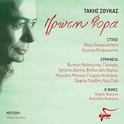 CD image for TAKIS SOUKAS / PROTI FORA
