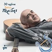 CD image for ORFEAS PERIDIS / 30 HRONIA ORFEAS PERIDIS (VINYL)