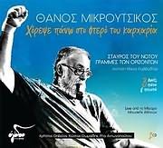 CD image for THANOS MIKROUTSIKOS / HOREPSE PANO STO FTERO TOU KARHARIA - LIVE MEGARO MOUSIKIS ATHINON (2LP) (VINYL)