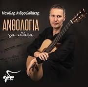 CD image for MANOLIS ANDROULIDAKIS / ANTHOLOGIA GIA KITHARA