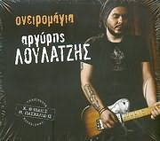 ARGYRIS LOULATZIS / <br>ONEIROMAGIA (SYMMETEHOUN: HRISTOS THIVAIOS, M. PASHALIDIS)