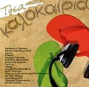 CD image ΤΟΣΑ ΚΑΛΟΚΑΙΡΙΑ - (VARIOUS)