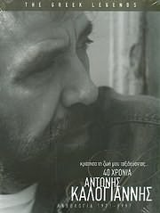 CD image ANTONIS KALOGIANNIS / KRATISA TI ZOI MOU TAXIDEYONTAS - 40 HRONIA - ANTHOLOGIA 1971 - 1997 (4CD)