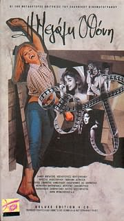 CD image for Η ΜΕΓΑΛΗ ΟΘΟΝΗ / ΟΙ 100 ΜΕΓΑΛΥΤΕΡΕΣ ΕΠΙΤΥΧΙΕΣ ΤΟΥ ΕΛΛΗΝΙΚΟΥ ΚΙΝΗΜΑΤΟΓΡΑΦΟΥ (4CD)
