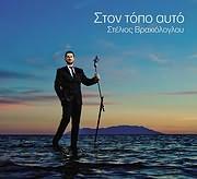 CD image ΣΤΕΛΙΟΣ ΒΡΑΧΙΟΛΟΓΛΟΥ / ΣΤΟΝ ΤΟΠΟ ΑΥΤΟ