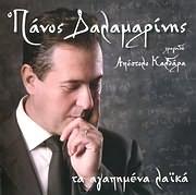 CD image PANOS DALAMARINIS / TA AGAPIMENA LAIKA - TRAGOUDA APOSTOLO KALDARA