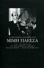 CD image MIMIS PLESSAS / O MOUSIKOS KOSMOS TOU MIMI PLESSA - 50 HRONIA - 100 MEGALES EPITYHIES (4CD)