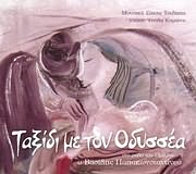 CD image SAKIS TSILIKIS / TAXIDI ME TON ODYSSEA