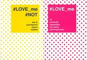 LOVE ME - LOVE ME NOT - (VARIOUS) (2 CD)